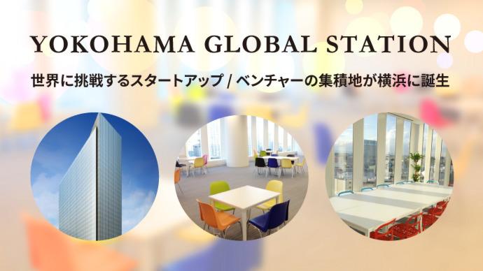 横浜グローバルステーション