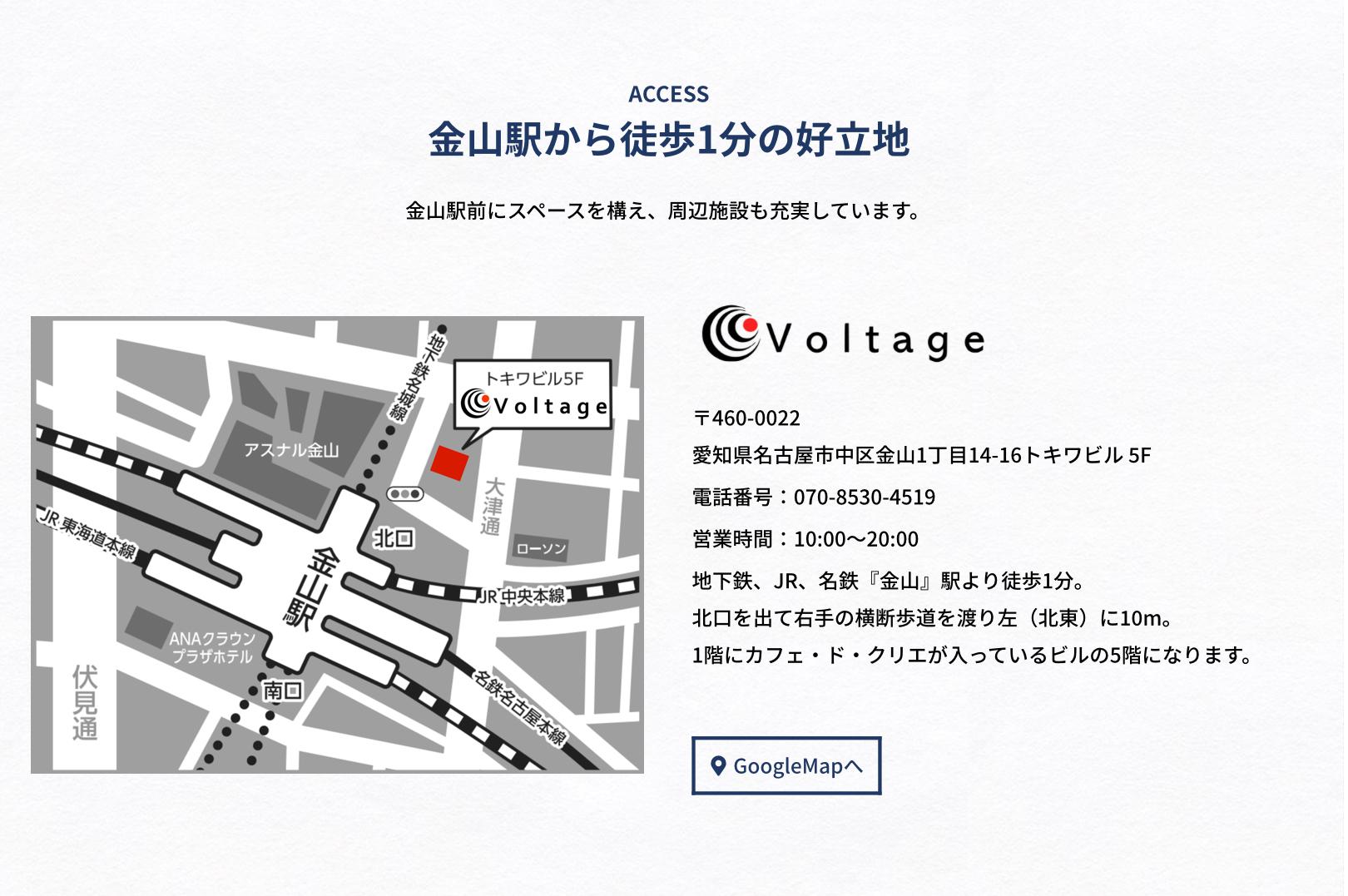 コワーキングスペースVoltage名古屋