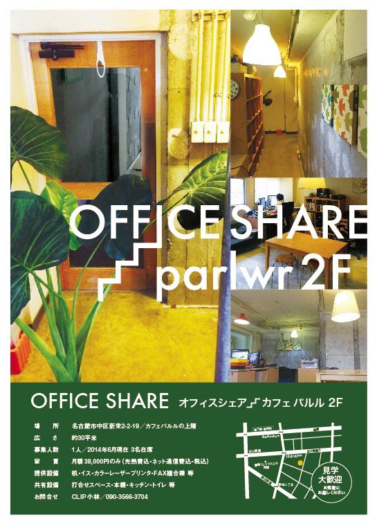 【月額固定】名古屋市中区新栄/クリエーター向けシェアオフィス
