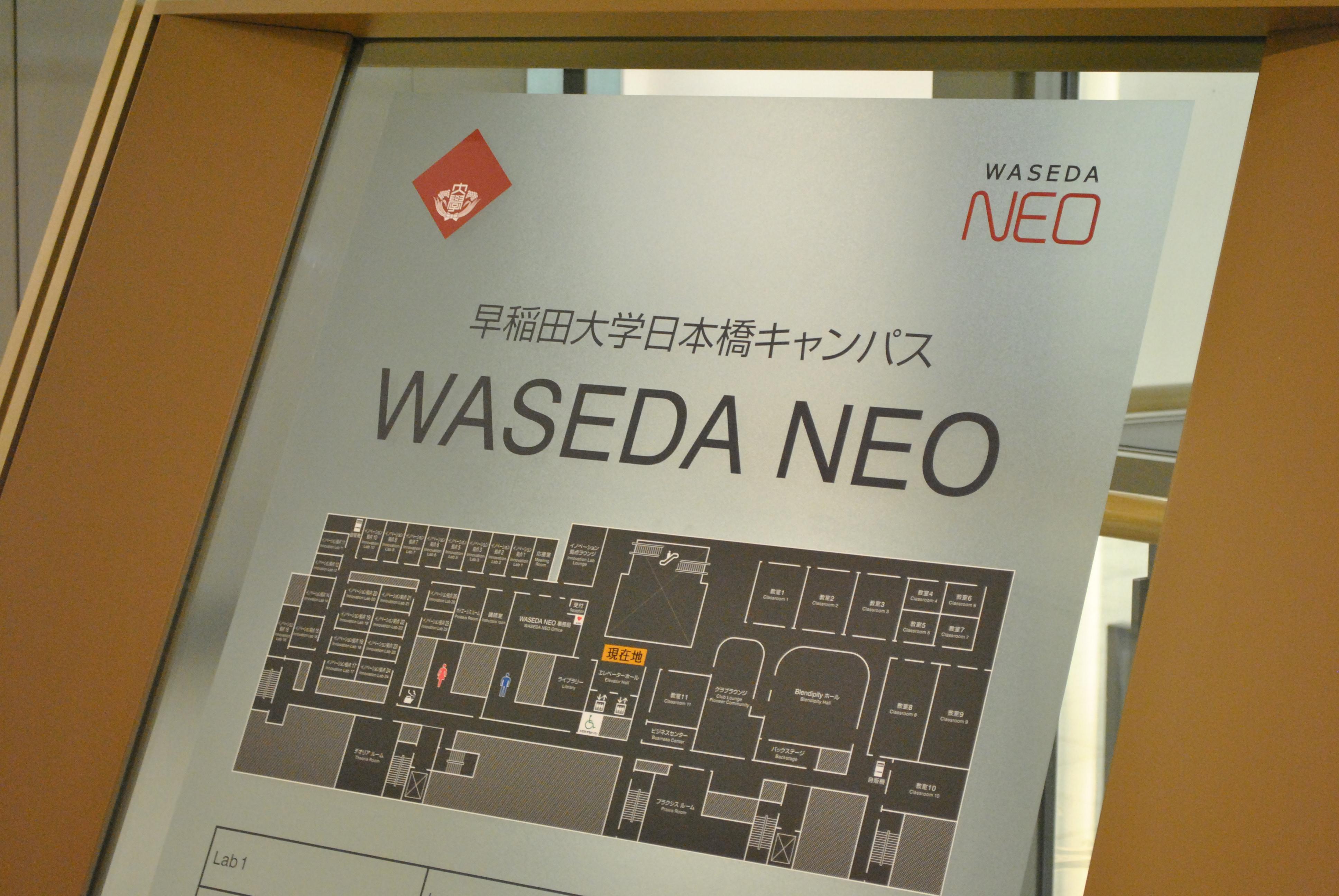 WASEDA NEO_コワーキングスペース