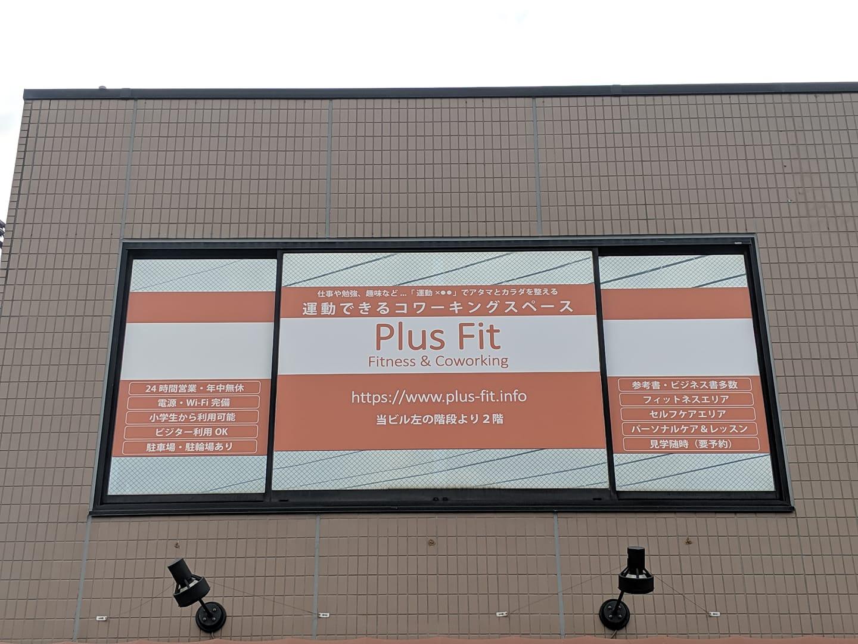 """""""運動できる""""コワーキングスペース「Plus Fit」"""