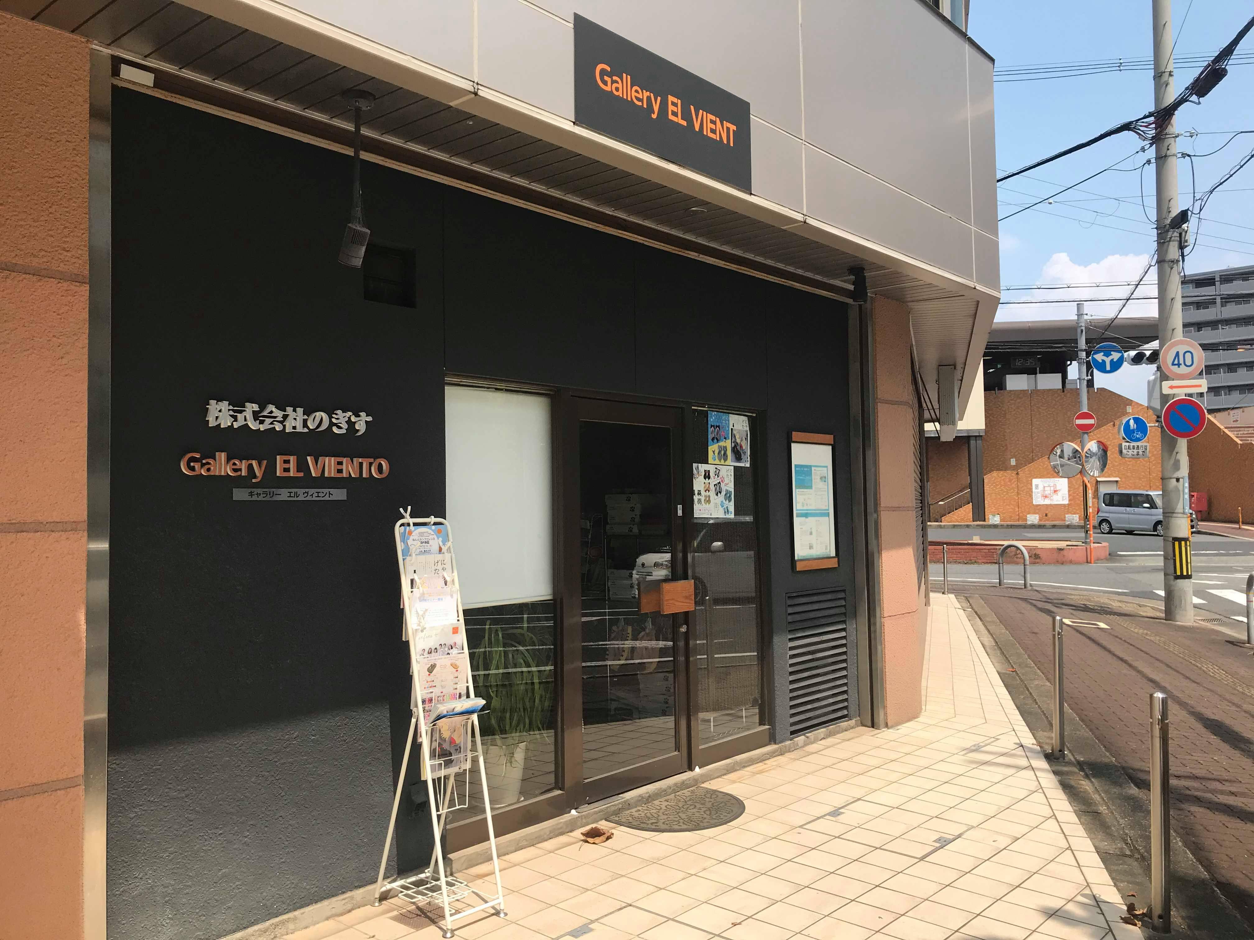 株式会社のぎす Gallery EL VIENTO