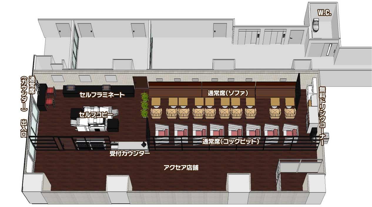 アクセアカフェ神田店