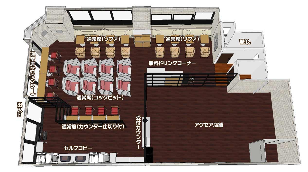 アクセアカフェ新大阪駅前店